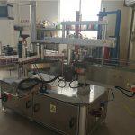 מכונת תיוג בקבוקים אליפסה דביקה 5000B / H - 8000B / H