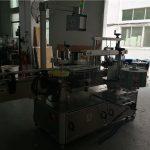 מכונת תיוג בקבוקי פלסטיק עגולה / מרובעת / שטוחה דו צדדית